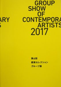 [Group Show of Contemporary Artists 2017]