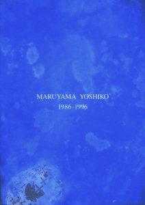 「MARUYAMA YOSHIKO 1986-1996」