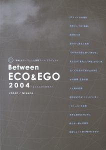 『Between ECO & EGO エコとエゴのはざまで 2004 Japan / Greece』