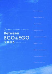 『Between ECO & EGO エコとエゴのはざまで 2006』