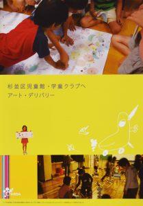 『杉並区児童館・学童クラブへ アート・デリバリー』
