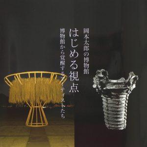 『岡本太郎の博物館 はじめる視点 博物館から覚醒するアーティストたち』