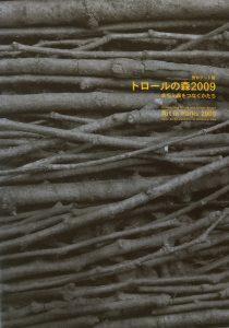 『トロールの森 2009』~まちと森をつなぐかたち~