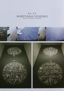 『丸山芳子 MARUYAMA Yoshiko  selected works 1998-2009』