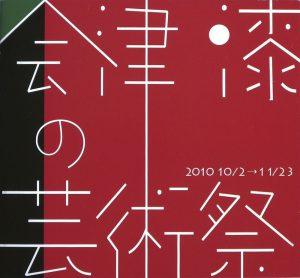 『会津・漆の芸術祭 2010 ガイドブック』