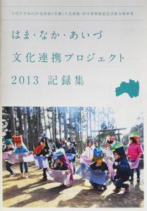 『はま・なか・あいづ文化連携プロジェクト 2013 記録集』 ~平成25年度文化庁地域と共働した美術館・歴史博物館創造活動支援事業~