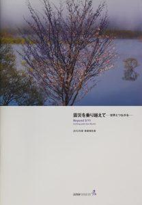 『震災を乗り越えて -世界とつながる-』~2012年度事業報告書~