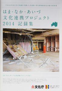 『はま・なか・あいづ文化連携プロジェクト 2014 記録集』~平成26年度文化庁地域と共働した美術館・歴史博物館創造活動支援事業~