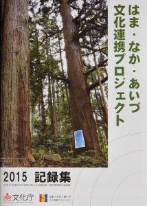 『はま・なか・あいづ文化連携プロジェクト 2015 記録集』~平成27年度文化庁地域の核となる美術館・歴史博物館支援事業~