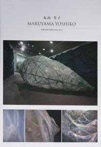 『丸山芳子 MARUYAMA Yoshiko  selected works 2012-2014』