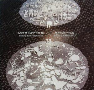 『精神の〈北〉へ vol.10:かすかな共振をとらえて』